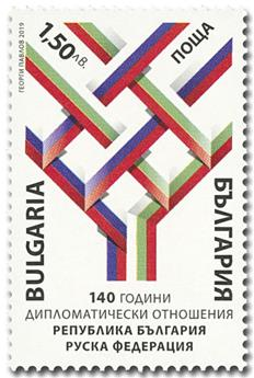 n° 4556 - Timbre BULGARIE Poste