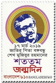 n° 1181 - Timbre BANGLADESH Poste