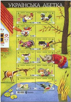 n° 1430/1440 - Timbre UKRAINE Poste