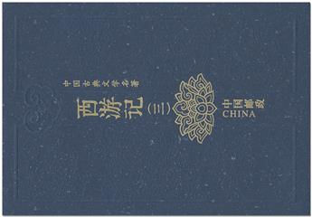 n° C5606 - Timbre CHINE Carnets
