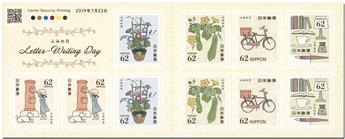 n° 9381/9385 (2 séries) - Timbre JAPON Poste