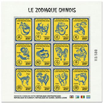 n° 5763/5774 - Timbre CENTRAFRICAINE Poste