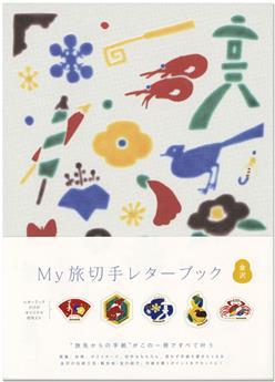 n° 15 - Timbre JAPON VIII - Carnets et ouvrages de luxe