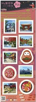 n° 9489/9498 - Timbre JAPON Poste