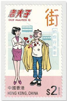 n°2117/2124 - Timbre HONG KONG Poste