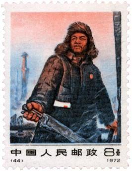 n°1864** - Timbre CHINE Poste