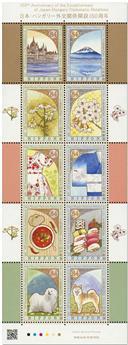 n° 9586/9595 - Timbre JAPON Poste