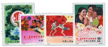 n°1860/1863**  - Timbre CHINE Poste