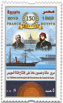 n° 2272 - Timbre EGYPTE Poste