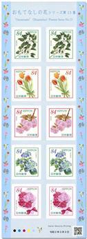 n° 9793/9797 (2 séries) - Timbre JAPON Poste