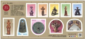 n° 9903/9912 - Timbre JAPON Poste