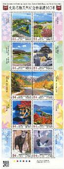 n° 10013/10022 - Timbre JAPON Poste