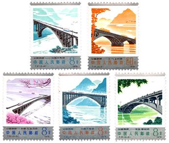 n°2196/2200** - Timbre CHINE Poste