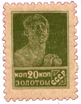 n°258(B)** - Timbre RUSSIE Poste