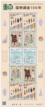 n° 10073/10077 - Timbre JAPON Poste