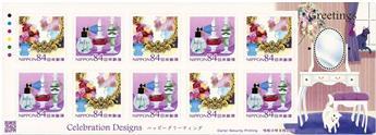 n° 10098/10099 - Timbre JAPON Poste
