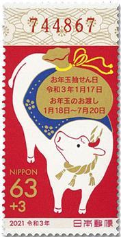 n° 10197/10198 - Timbre JAPON Poste