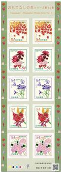 n° 10048/10052 (2 séries) - Timbre JAPON Poste