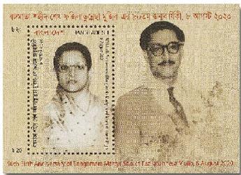 n° 91 - Timbre BANGLADESH Blocs et feuillets