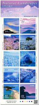 n° 10304/10313 - Timbre JAPON Poste