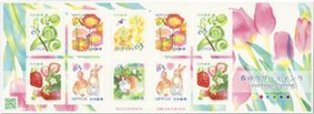 n° 10379/10384 - Timbre JAPON Poste