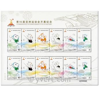 n° 4770 -  Timbre Chine Feuillets spéciaux