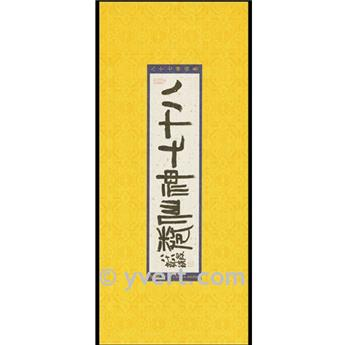 n° C4868 -  Timbre Chine Carnets