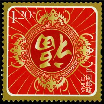 n° 4974 - Timbre Chine Poste