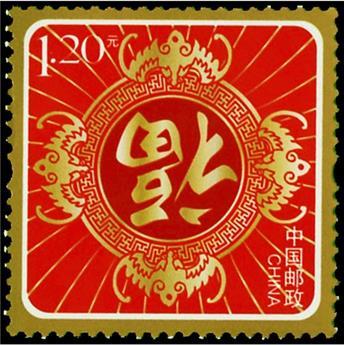 n.o 4974 -  Sello China Correos